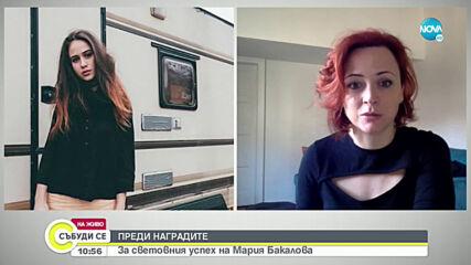 Кой е най-сериозният съперник на Мария Бакалова