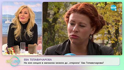 """Ева Тепавичарова: """"Кръстникът е важен човек и водач."""" - """"На кафе"""" (13.11.2019)"""