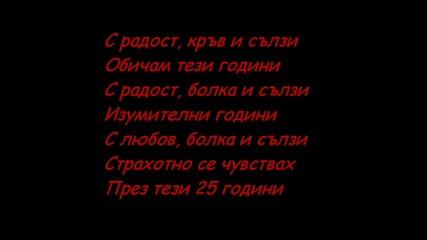 Doro - 25 years + Превод