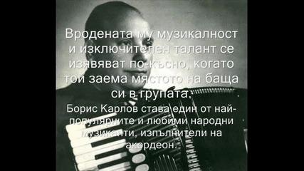 Борис Карлов - Дудино хоро