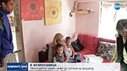 Многодетна майка от Варна може да остане на улицата