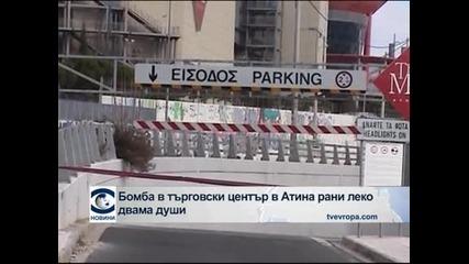 Бомба в търговски център в Атина рани леко двама души