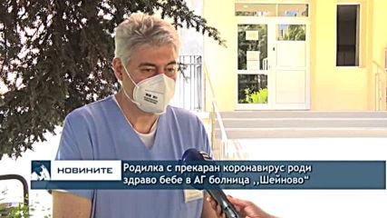 "Родилка с прекаран коронавирус роди здраво бебе в АГ болница ,,Шейново"""