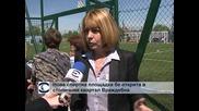 "Нова спортна площадка в столичния квартал ""Враждебна"""