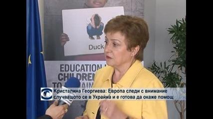 Кристалина Георгиева: Европа следи с внимание случващото се в Украйна и е готова да окаже хуманитарна помощ