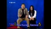 Бай Брадър - Ники Кънчев и Евелина