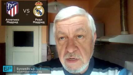 Атлетико Мадрид - Реал Мадрид. Прогноза на Борис Касабов от Ла Лига (09.02.19)