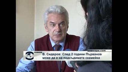 Сидеров: след 2 години Първанов може да стане подсъсим!
