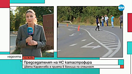 Цвета Караянчева е претърпяла пътен инцидент