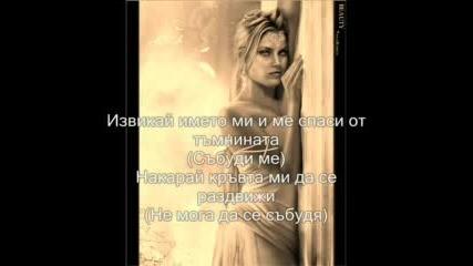 Evanescence - Bring Me To Life Превод