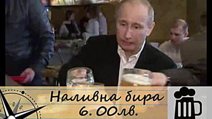 Колко струва в... Москва?