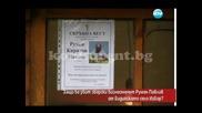 Защо бе убит зверски бизнесменът Румен Павлов от видинското село Извор? - Часът на Милен Цветков