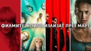Филмите, които излизат през март