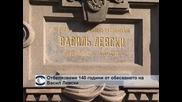 С чествания в цялата страна се отбелязват 140 години от обесването на Васил Левски