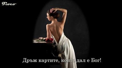 Не се страхувай - стихове от Димитър Занков