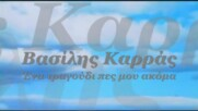 Василис Карас - Една песен изпей ми още