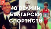 40 Велики Български Спортисти 1 Част