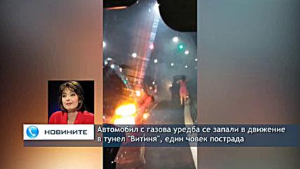 Автомобил с газова уредба се запали в движение в тунел