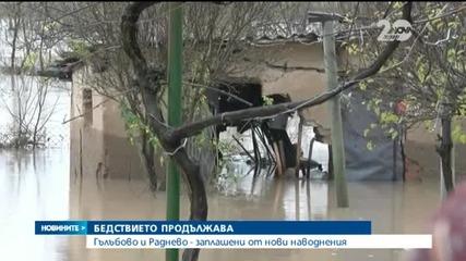 Критична остава обстановката по поречието на Тунджа