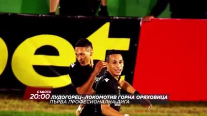 Гледайте Лудогорец - Локомотив Горна Оряховица