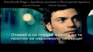 Amyr Diab - Kakvo te interesuva (bg subtitri)