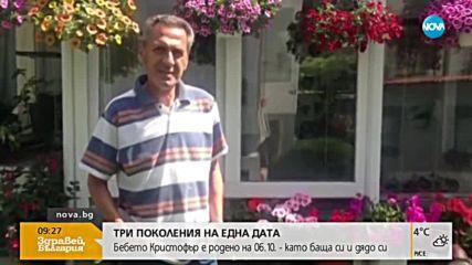 Българче се роди на датата на баща си и дядо си