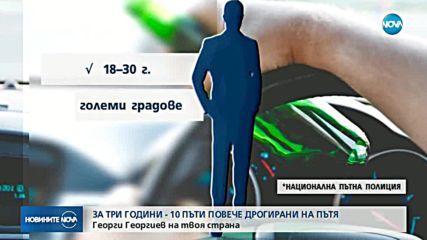Новините на NOVA (05.11.2018 - обедна емисия)
