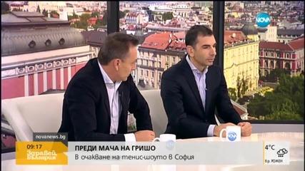 Какво да очакваме от тенис-шоуто на Гришо в София?