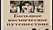 верные друзья-ты мне веришь (большое космическое путешествие) 1975