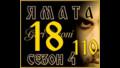 Ямата-4 еп.18 (110 ) Бг.суб.