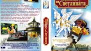 Принцът на светлината (синхронен екип, дублаж на Айпи Видео, озвучен Протон Студио 2001 г.) (запис)