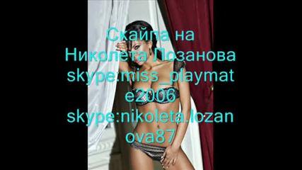 Скайпа на Николета Лозанова
