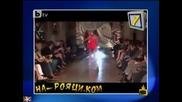 Подарък питон, На Рояци. Ком, Господари на ефира, 08 март 2011