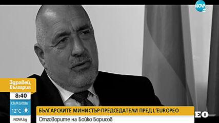 Бойко Борисов отговаря на незадавани въпроси