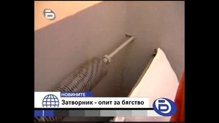 Затворник От Бургаскиа Затвор е уверен Че Ще Избяга