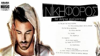Гръцко 2013!! Nikiforos Valantis - Thelei Tolmi h Agapi