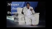 Михаил Ангелов - за любовта и живота