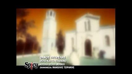 Thanos Petrelis - Thelo kai ta Pathaino - Official Video Clip (hq)