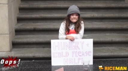 Как постъпват хората с бедните и какво трябва да направите вие