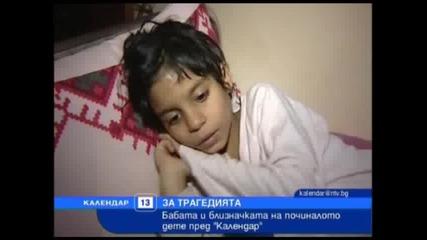 8 - годишно момиченце беше убито от втория си баща
