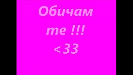 Обичам те..!!