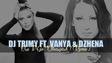 Ваня ft Джена - Все ти го отнасяш, 2016 (remix)