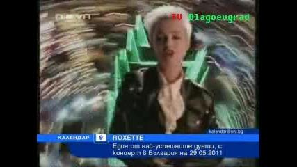 Роксет идват в България