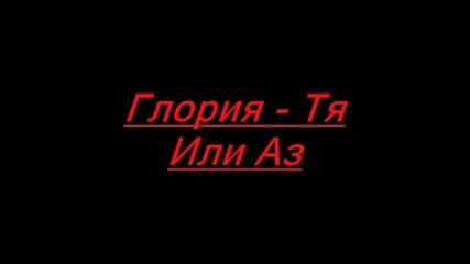 Глория - Тя Или Аз