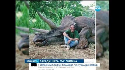 Стивън Спилбърг - обвинен, че е убил динозавър