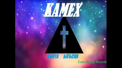 Kamex - Бийта Блъска ( Official Audio )