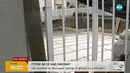 Ще изникне ли жилищна сграда в двора на училище в Бургас?