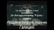 Александър Малинин - поручик Галицин + превод- Pemaro