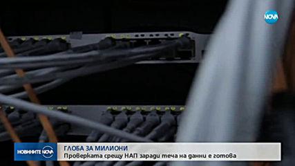 Новините на NOVA (21.08.2019 - централна емисия)