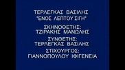 Vasilis Terlegkas - Enos Leptou Sigi